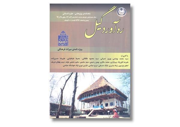 انتشار ویژه نامه نوروزی میراث فرهنگی در فصلنامه ره آورد گیل