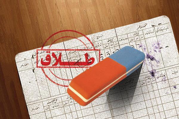 کاهش 2.5 درصدی طلاق در بوشهر امیدوارکننده است