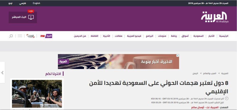 العربیه عربستان: 8 کشور عضو شورای امنیت حمله حوثی ها به سعودی را تهدید امنیت منطقه دانستند