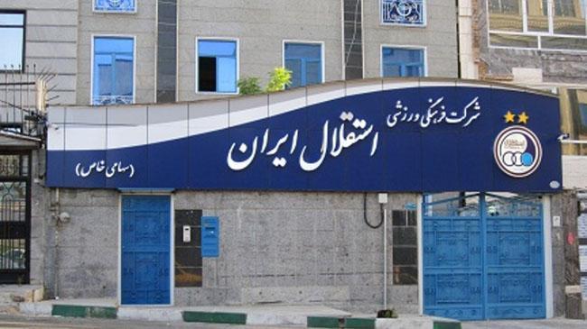 جلسه هیئت مدیره باشگاه استقلال برگزار گشت