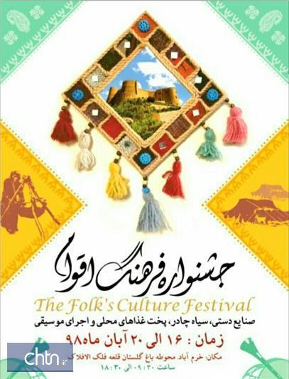 معرفی ایلام در جشنواره ملی فرهنگ اقوام لرستان