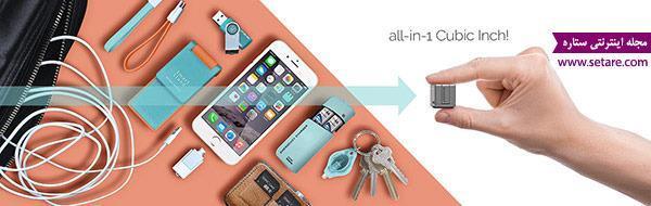 اکسسوری گوشی های هوشمند همه در یک مکعب شگفت انگیز 1 اینچی!