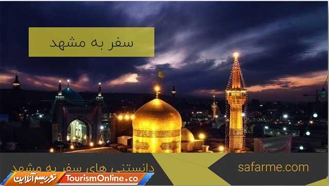 هر آنچه قبل از سفر به مشهد باید بدانید!