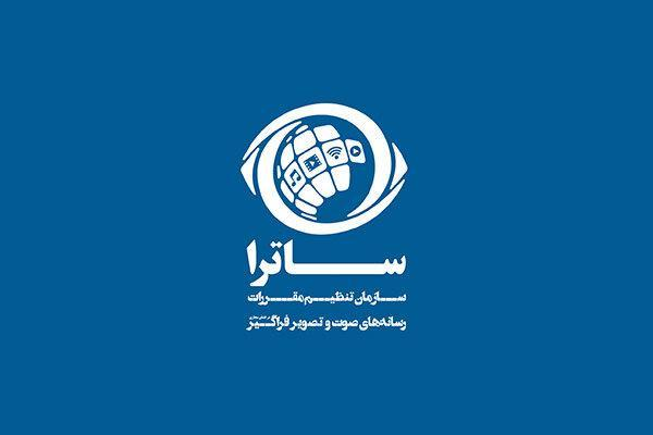 پخش مصاحبه علی کریمی چرا توقیف شد؟، جوابیه ساترا منتشر شد