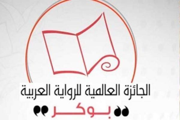 نامزدهای نهایی جایزه بوکر عربی معرفی شدند