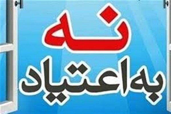 شعار نه به اعتیاد به لیگ برتر فوتبال رسید