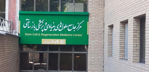 افتتاح مرکز جامع سلولهای بنیادی پزشکی در دانشگاه تربیت مدرس